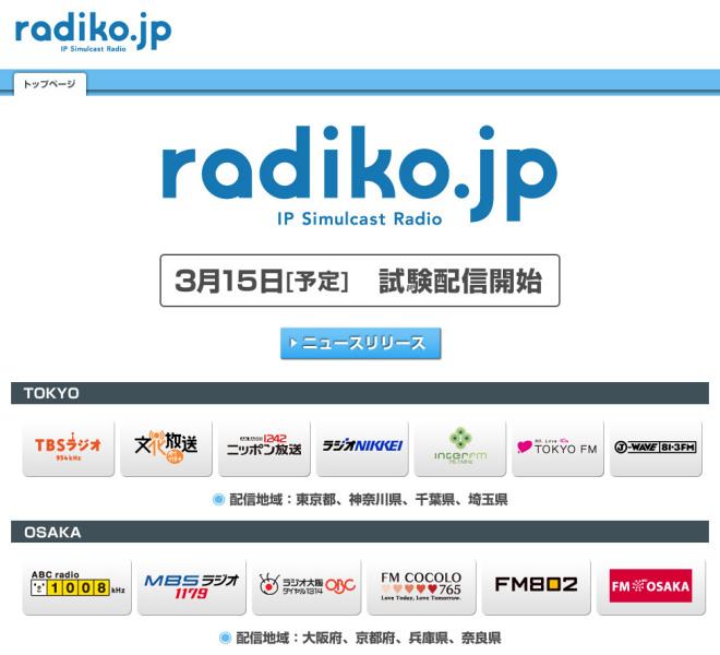 100224_radio1.jpg