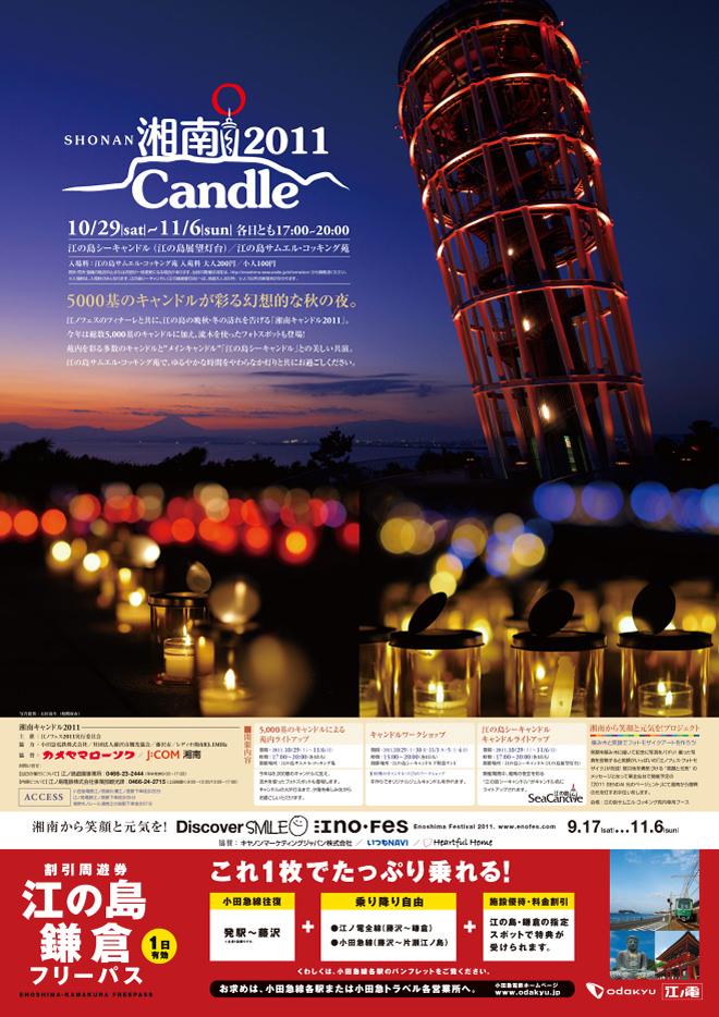 111020_candle1.jpg